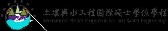 土壤與水工程國際碩士學位學程